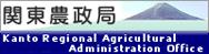 関東農政局