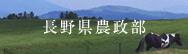 長野県農政部